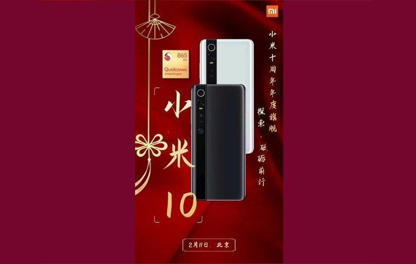شیائومی Mi 10 احتمالا همزمان با گوشی های گلکسی اس 20 رونمایی خواهد شد