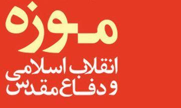 فراخوان مسابقه داستان کوتاه موزه انقلاب اسلامی و دفاع مقدس