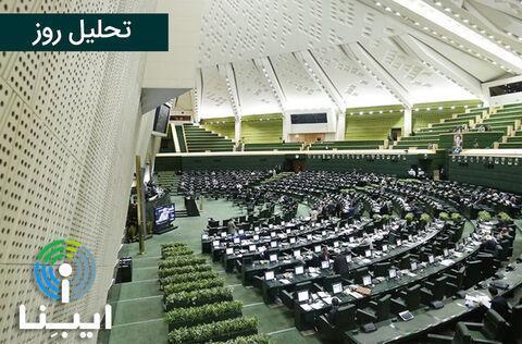 11 توصیه مالی به مجلس یازدهم