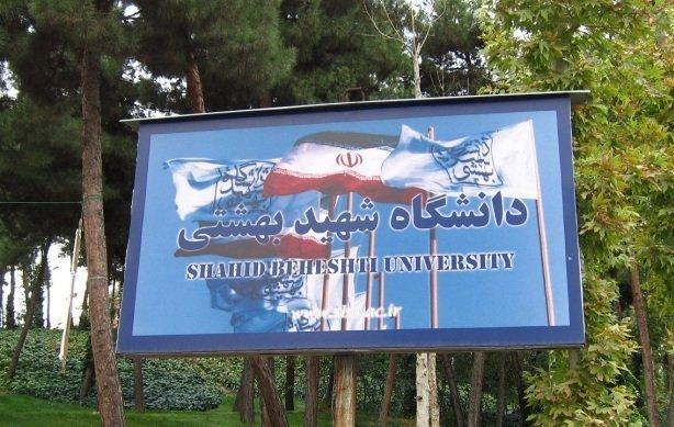 بیش از 23 هزار نفر تا کنون در کلاس های الکترونیک دانشگاه شهید بهشتی شرکت کرده اند