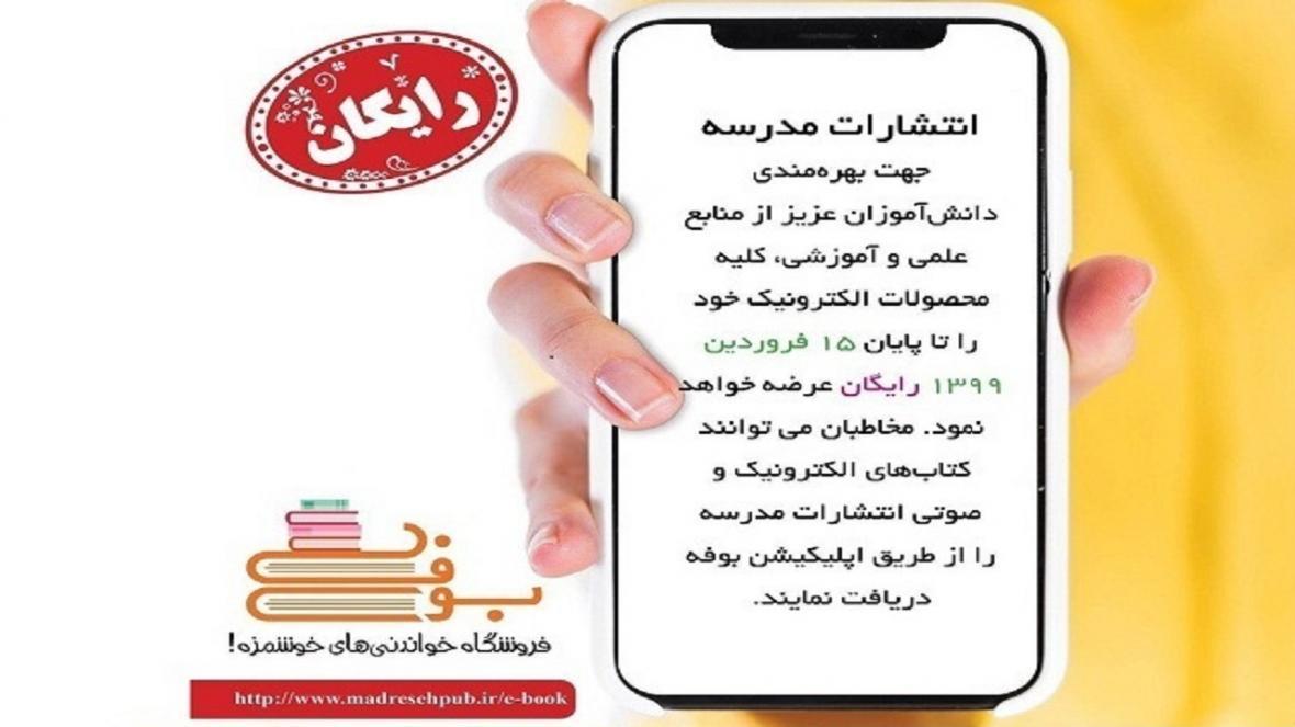 عرضه رایگان نسخه الکترونیک کتاب های انتشارات مدرسه