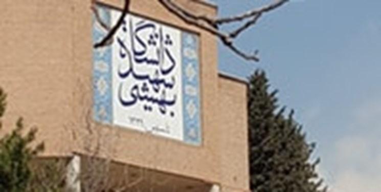 کلاس های دانشگاه شهید بهشتی بعد از 16 فروردین الکترونیکی است