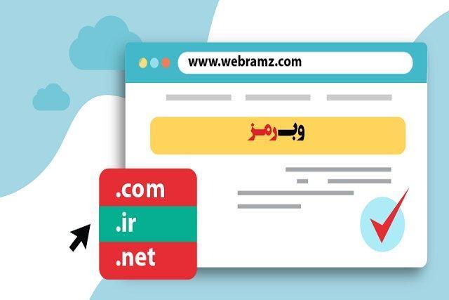 با ثبت دامنه در وب رمز اولین گام ورود به دنیای وب را محکم بردارید