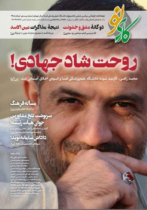 روحت شاد جهادی، شماره بیستم نشریه دانشجویی کاری نو منتشر شد