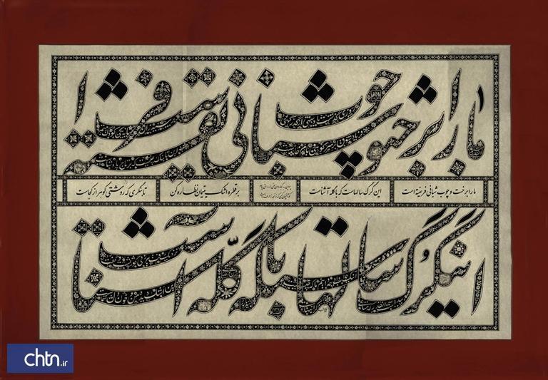 اجرای تابلو نقاشی خط قاجاری با شعر پروین اعتصامی