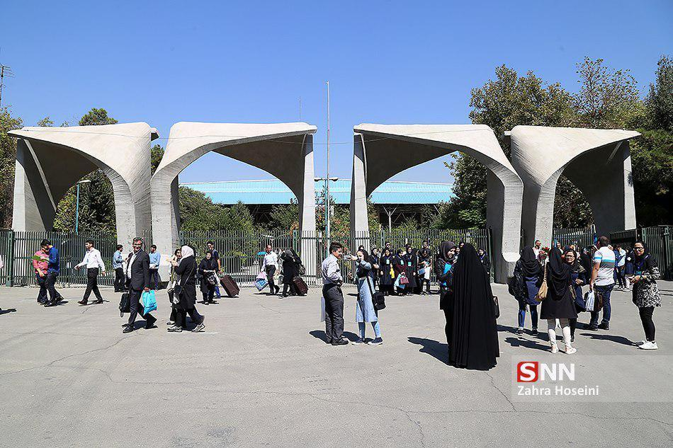 اثر مشترک انتشارات دانشگاه تهران و اشپرینگر منتشر شد