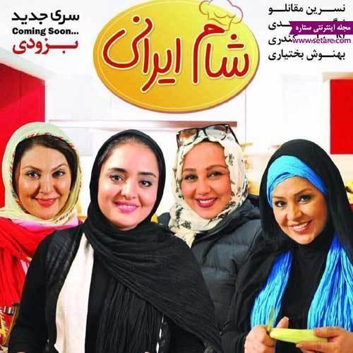 سری جدید شام ایرانی به زودی منتشر خواهد شد