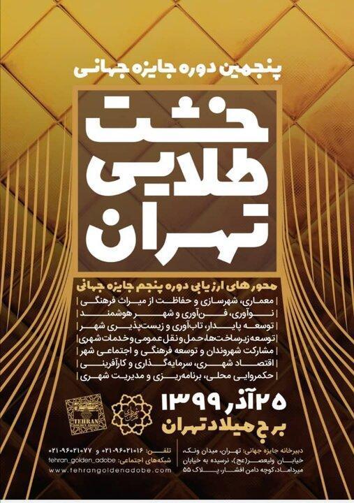 جلسه هیات داوران جایزه جهانی خشت طلایی تهران برگزار گشت