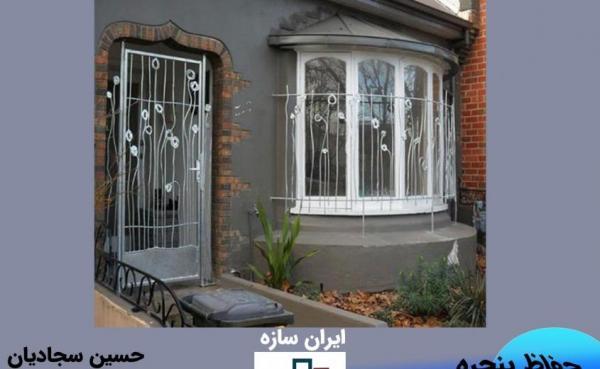 انواع حفاظ ساختمان از قبیل حفاظ پنجره درب آکاردئونی و حفاظ شاخ گوزنی