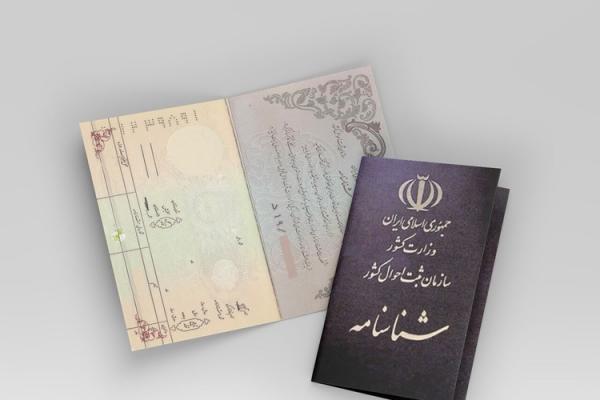 مصیبت های بند شاهانه درباره ازدواج زنان با مردان ایرانی