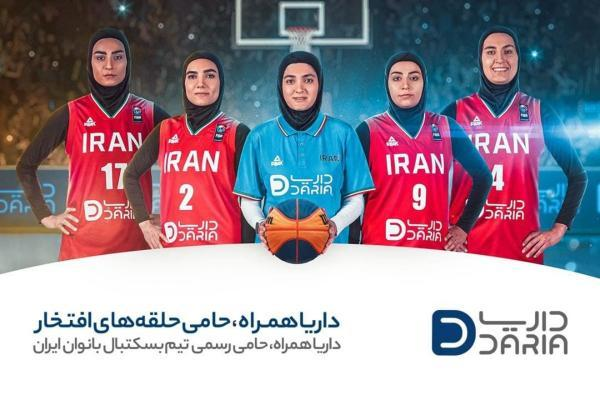 داریا همراه حامی رسمی تیم بسکتبال بانوان ایران؛ پیش به سوی حلقه های افتخار